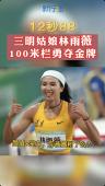 福建运动员林雨薇获得全运会女子100米栏冠军!