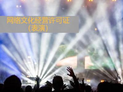 网络文化经营许可证-表演