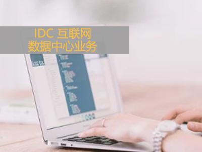 IDC 互联网数据中心