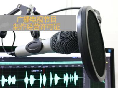 广播电视节目制作经营许可