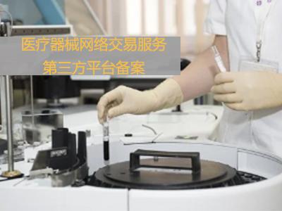 医疗器械网络交易服务第三