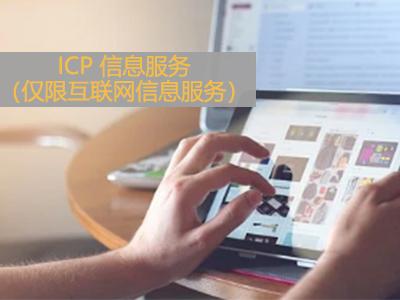 ICP 信息服务