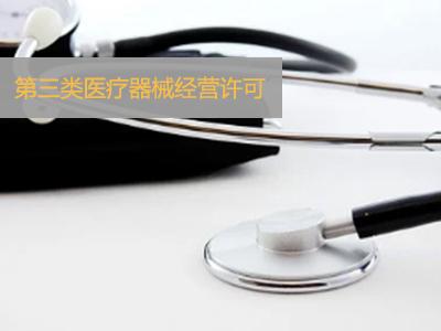 第三类医疗器械经营许可