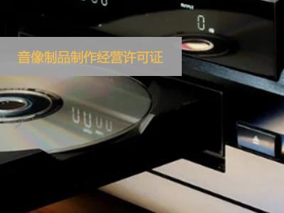 音像制作经营许可证
