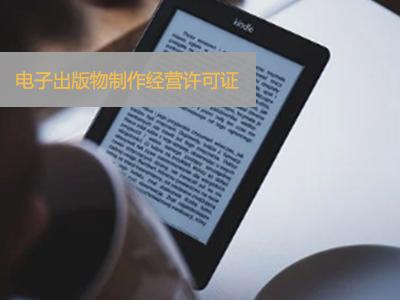 电子出版物制作经营许可证