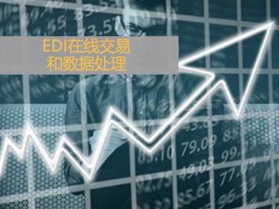 EDI在线交易和数据处理