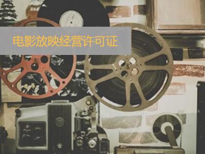 电影放映经营许可证
