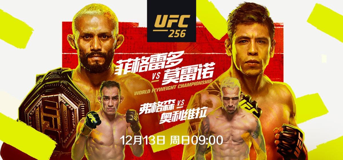 2020年12月13日UFC 256期 – 直播[视频] Figueiredo vs. Moreno